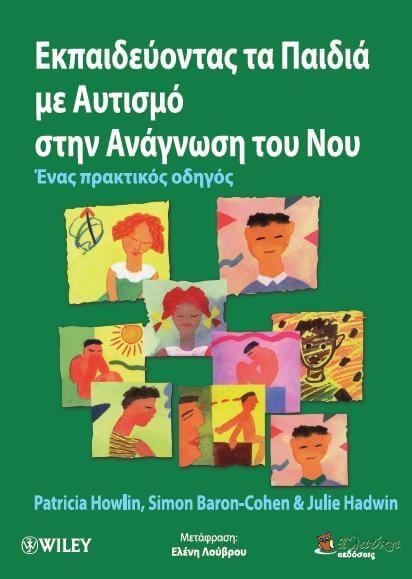 Εκπαίδευση στην ικανότητα ανάγνωσης του νου σε παιδιά με αυτισμό.