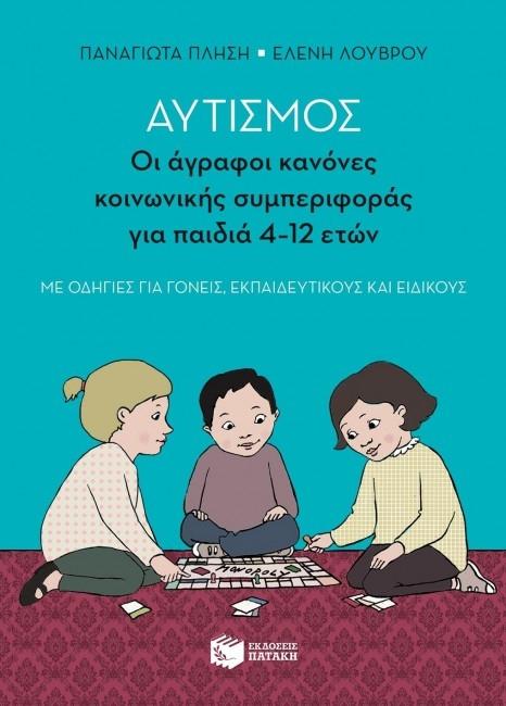 Αυτισμός - Οι άγραφοι κανόνες κοινωνικής συμπεριφοράς για παιδιά 4-12 ετών